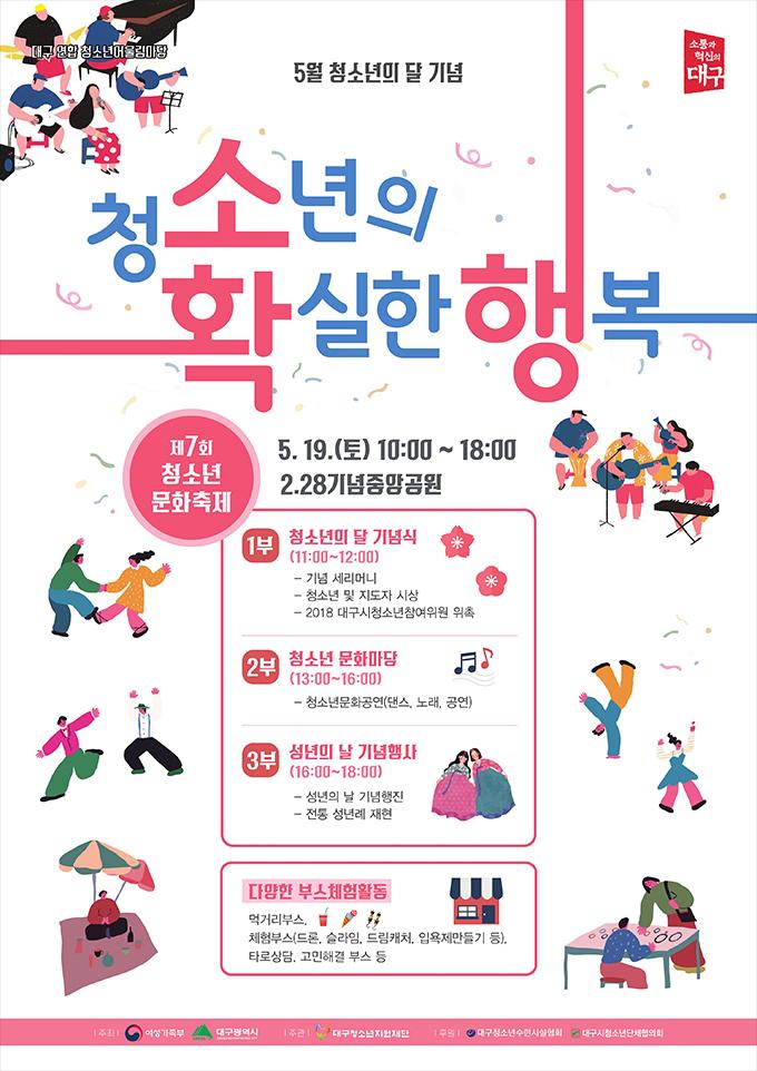 2018년 제7회 청소년문화축제 포스터