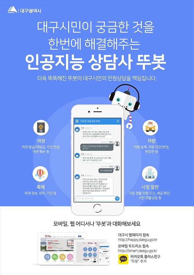 지능형 민원상담시스템 '뚜봇' 홍보사진
