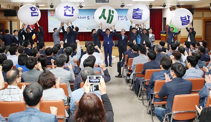 민선7기 출범 직원결의 퍼포먼스 사진1