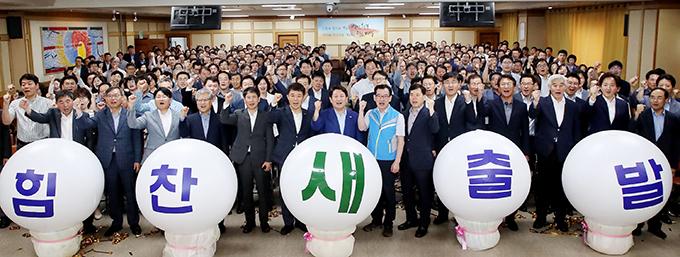 민선7기 출범 직원결의 퍼포먼스 사진2