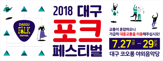2018 대구포크페스티벌 개최 안내
