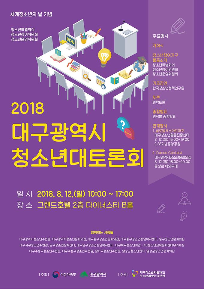 청소년 대토론회 홍보 포스터