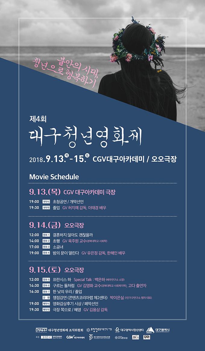 제4회 대구청년영화제 포스터