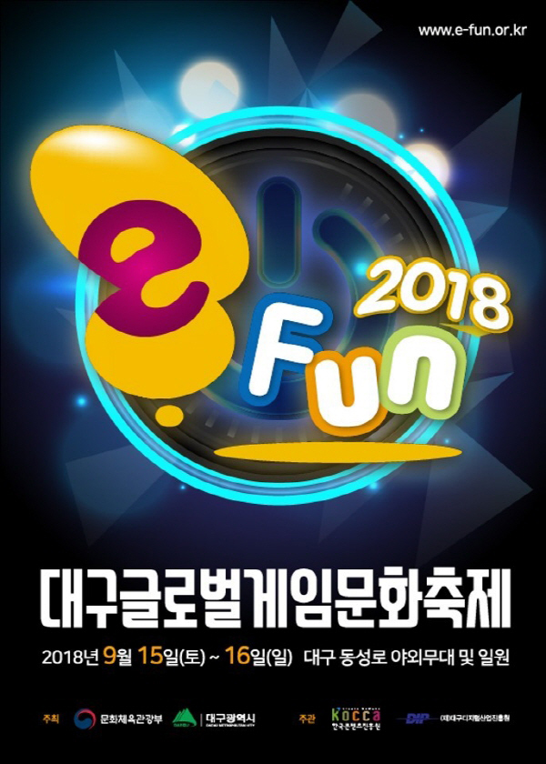e-Fun 2018 포스터