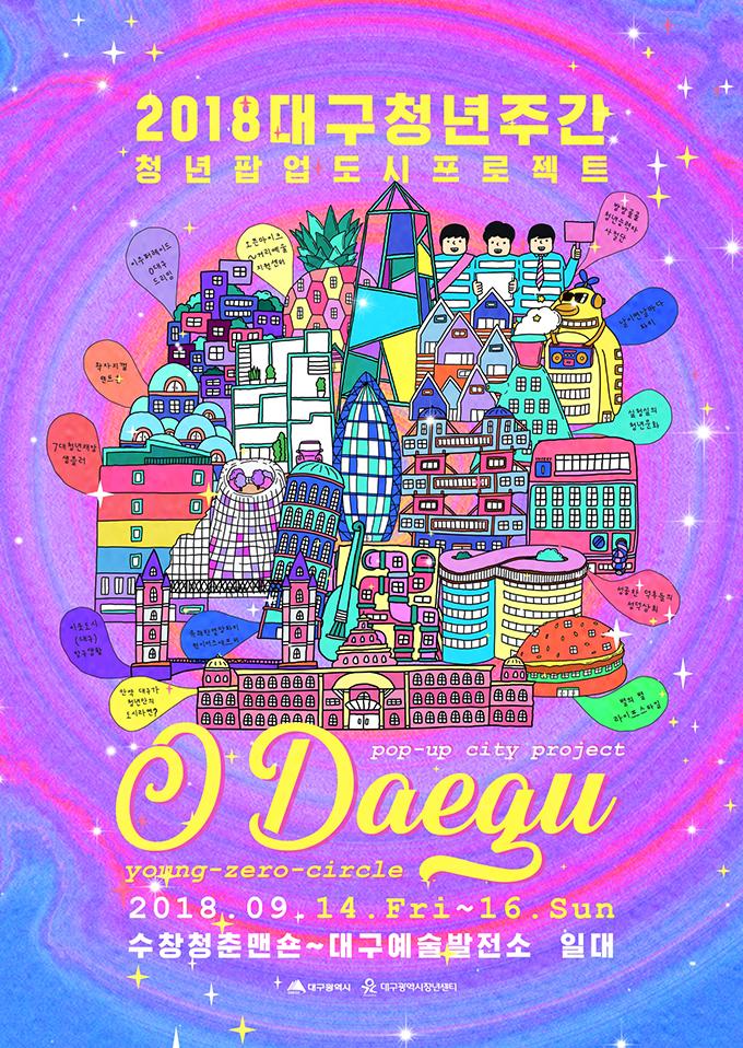 2018 대구청년주간 포스터