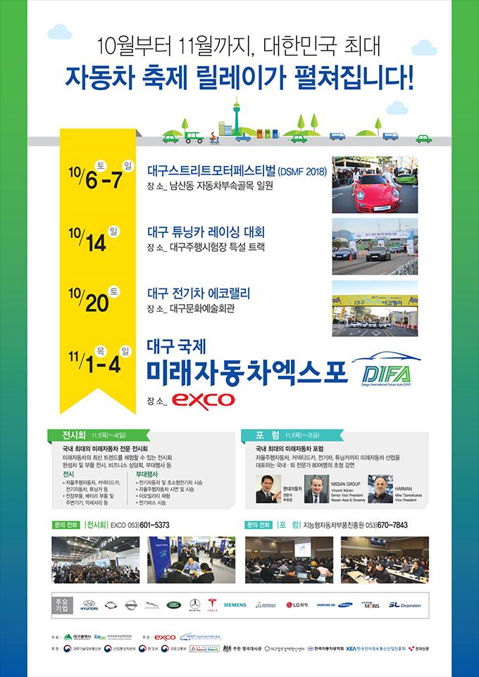 대구 자동차 축제 홍보포스터