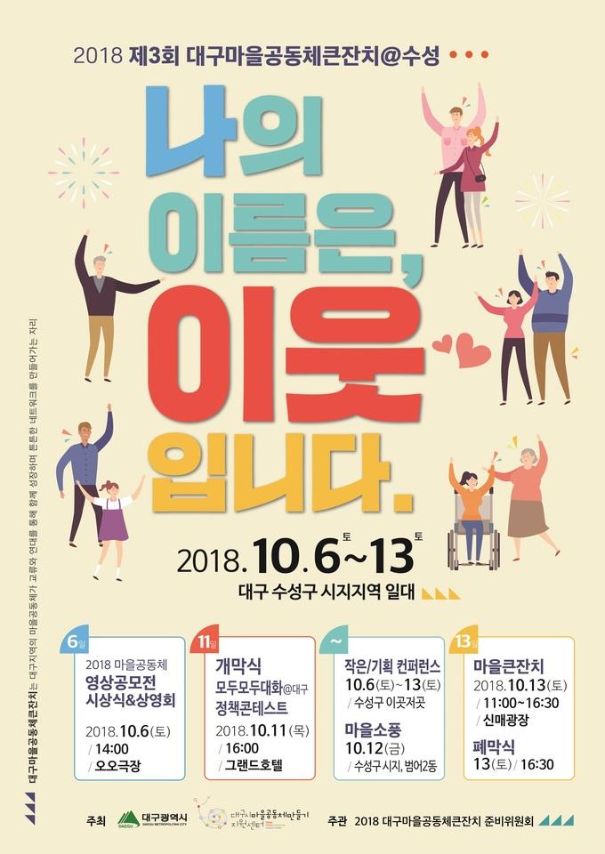 2018 대구 마을공동체 큰잔치 포스터