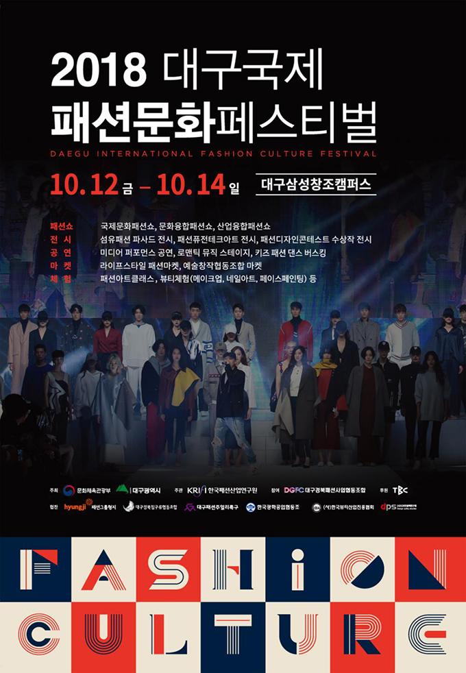 2018 대구국제패션문화페스티벌 포스터