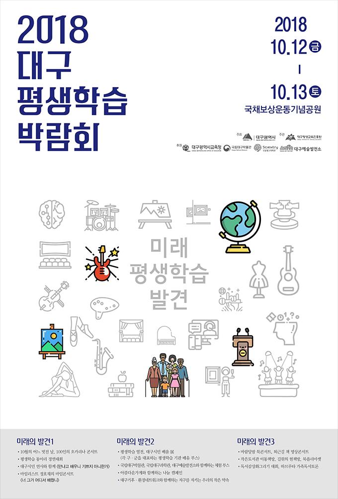 2018 대구평생학습박람회 포스터