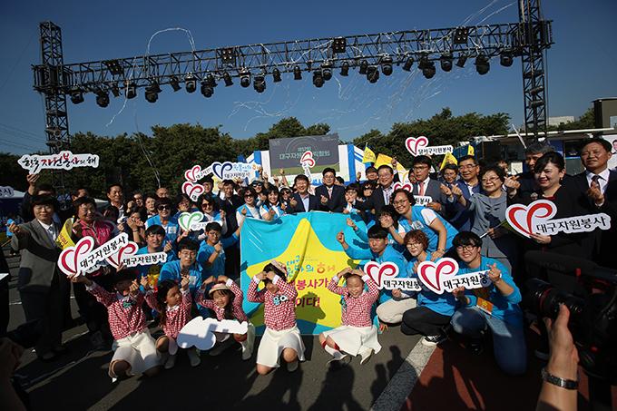 2017년도 대구자원봉사박람회 행사