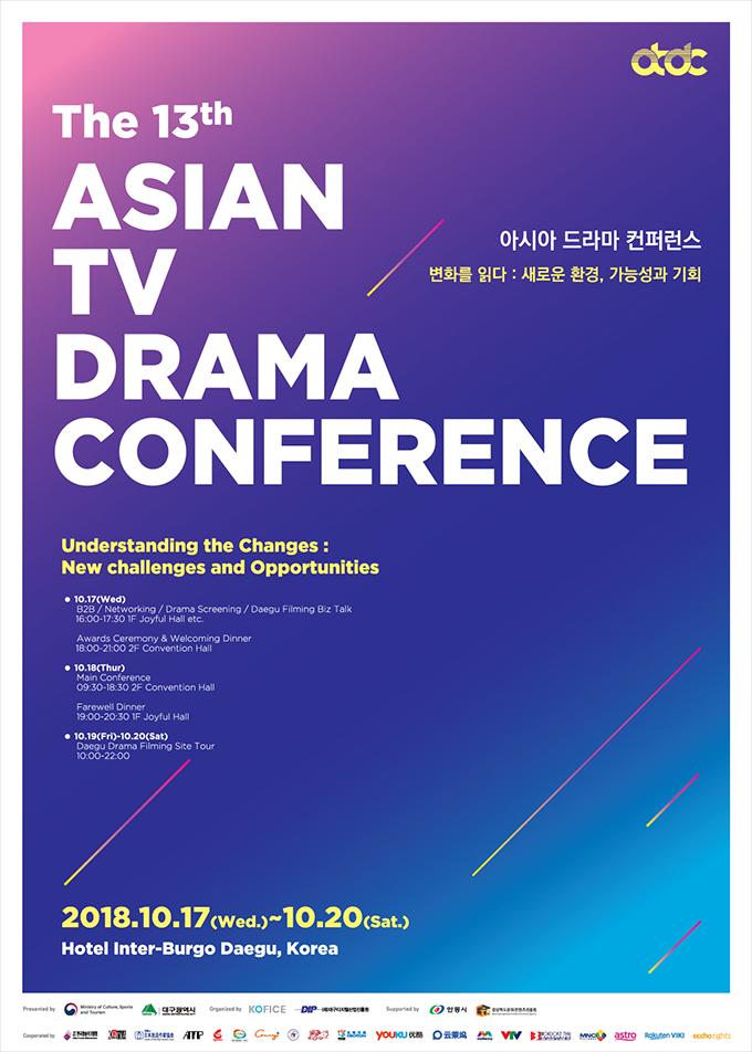 아시아 드라마 컨퍼런스 포스터