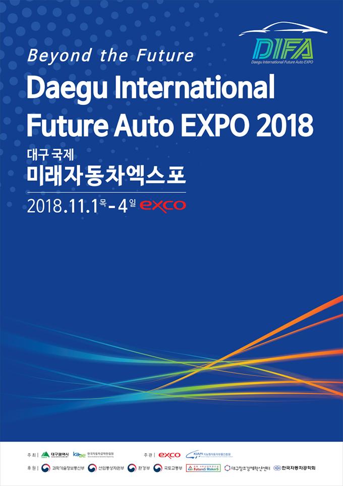 대구 국제 미래자동차엑스포 2018 리플렛