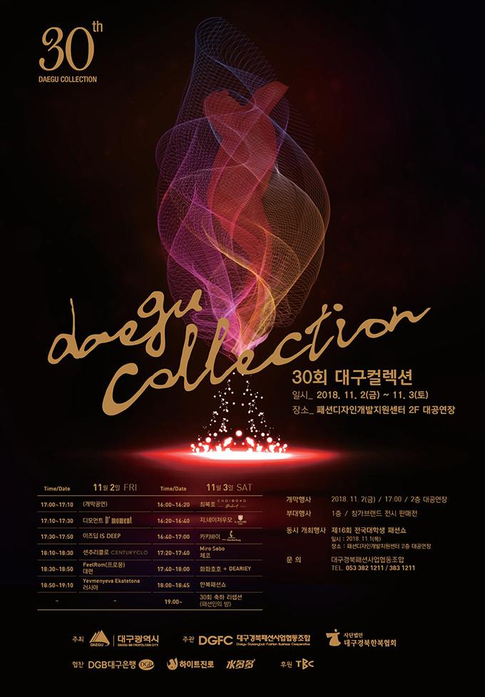 제30회 대구컬렉션 포스터