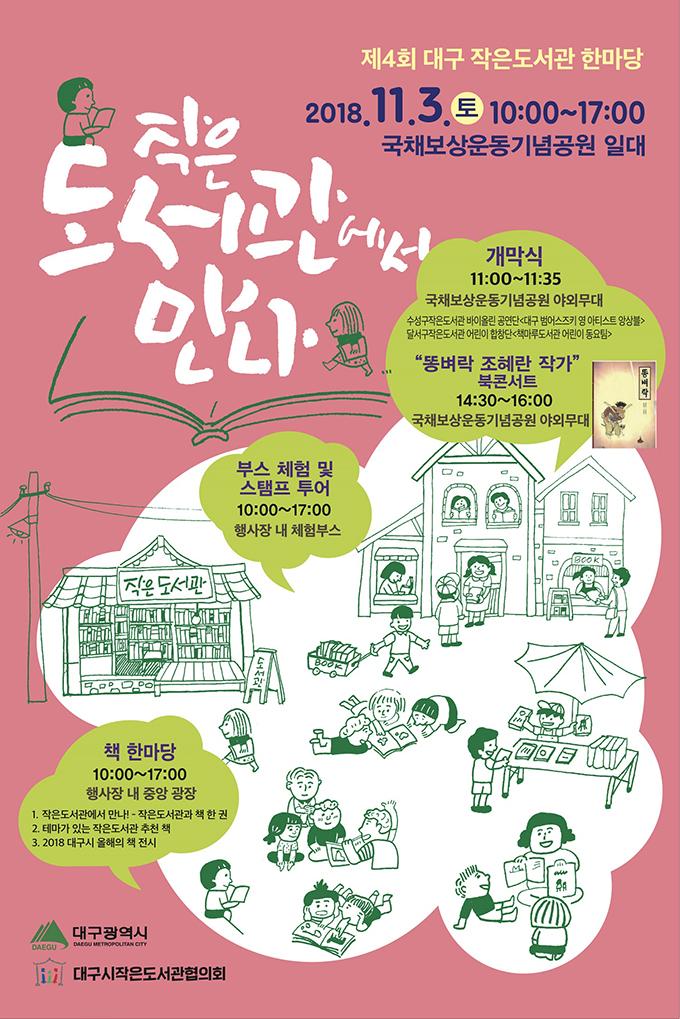 제4회 대구 작은도서관 한마당 포스터