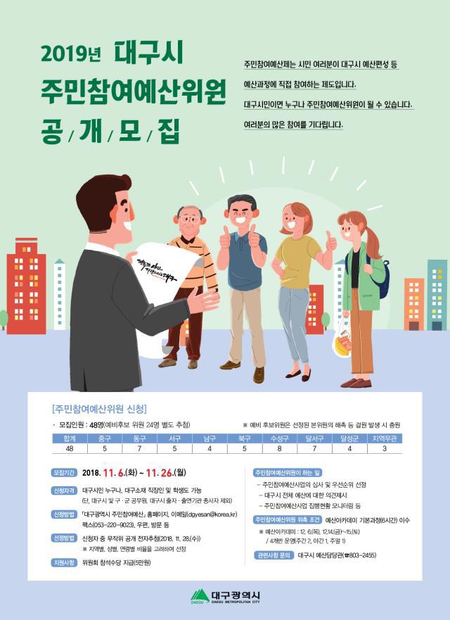 주민참여예산위원 공개모집 포스터
