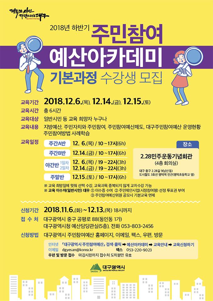 주민참여 예산아카데미 포스터