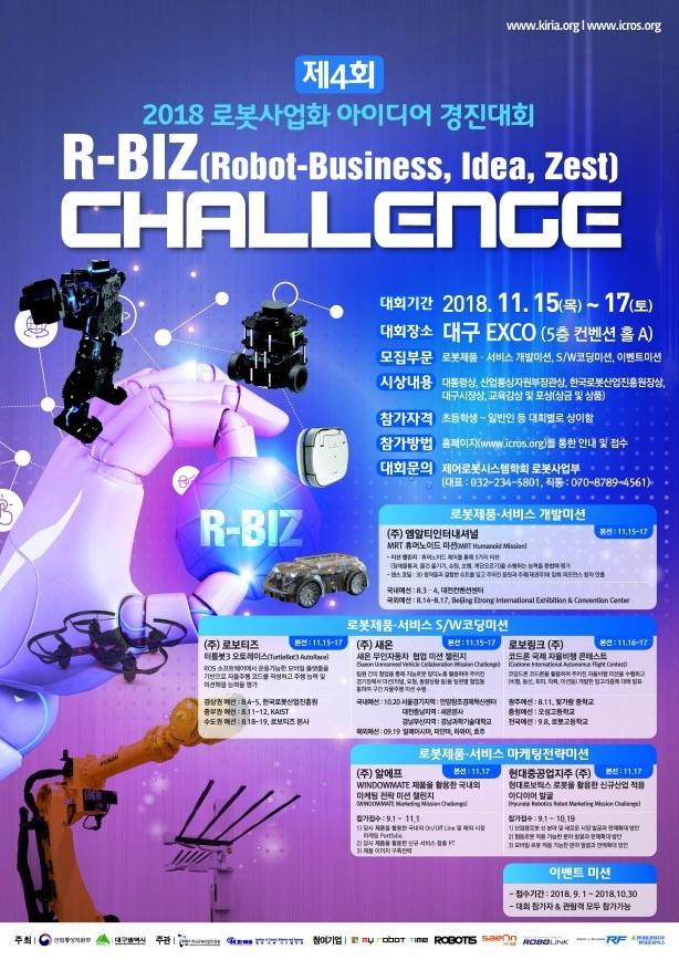 2018 R-BIZ 홍보 포스터