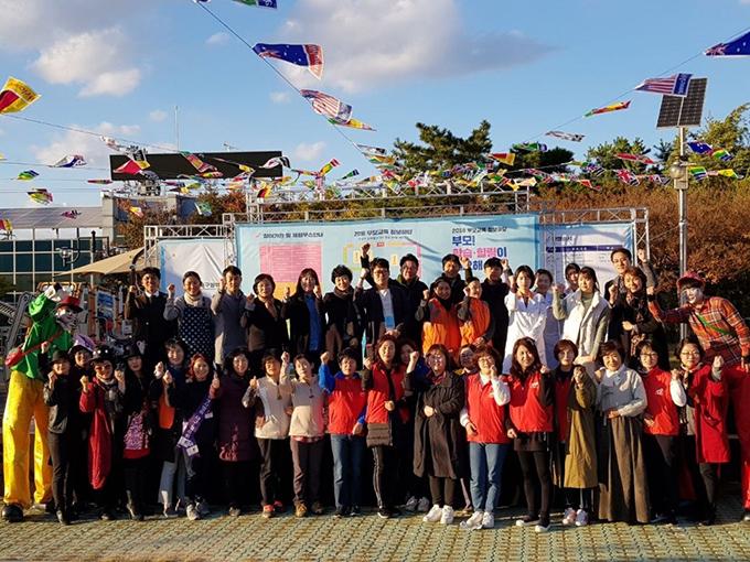 부모교육 정보마당 참여자 단체사진