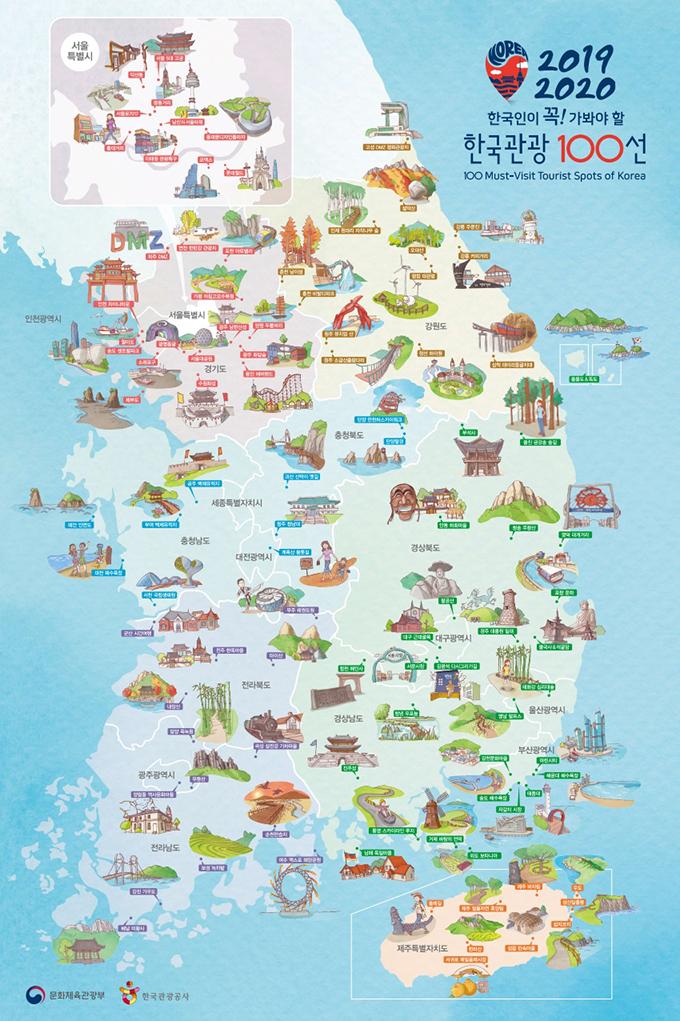 한국관광100선 포스터