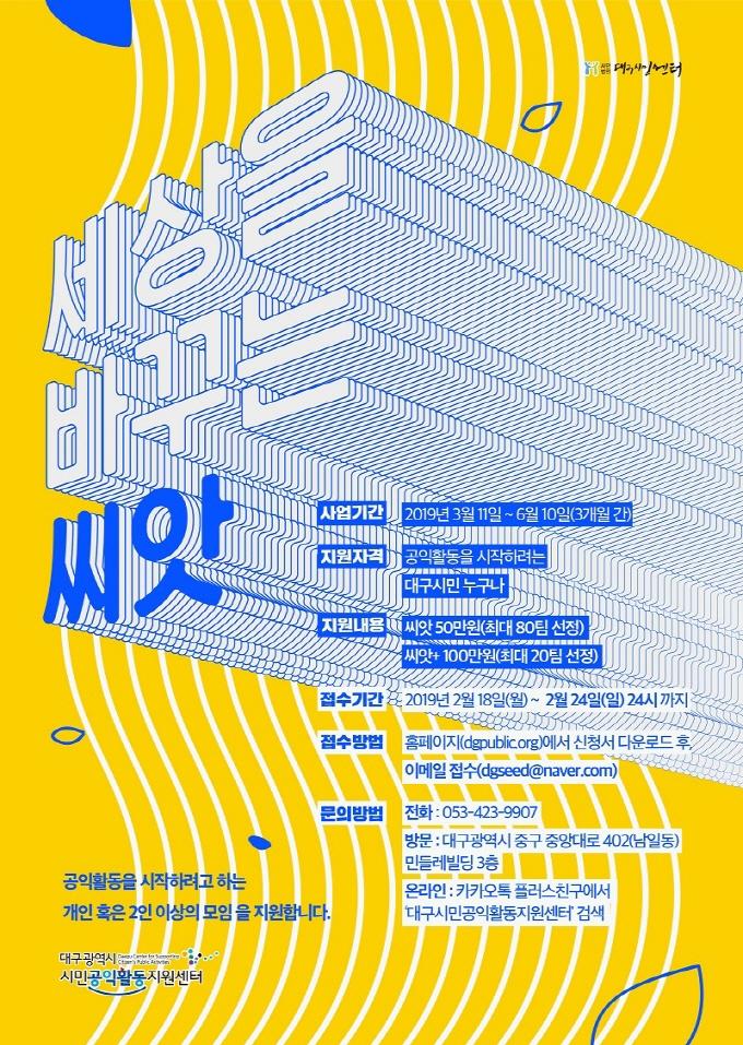 2019 씨앗 포스터