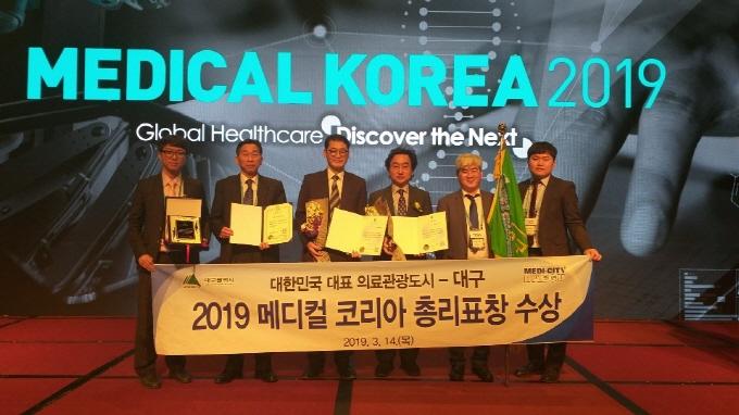 2019 메디컬코리아 총리표창 수상