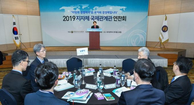 2019 지자체 국제관계관 연찬회