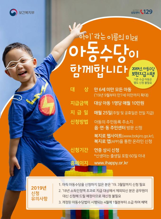 아동수당 신청 포스터