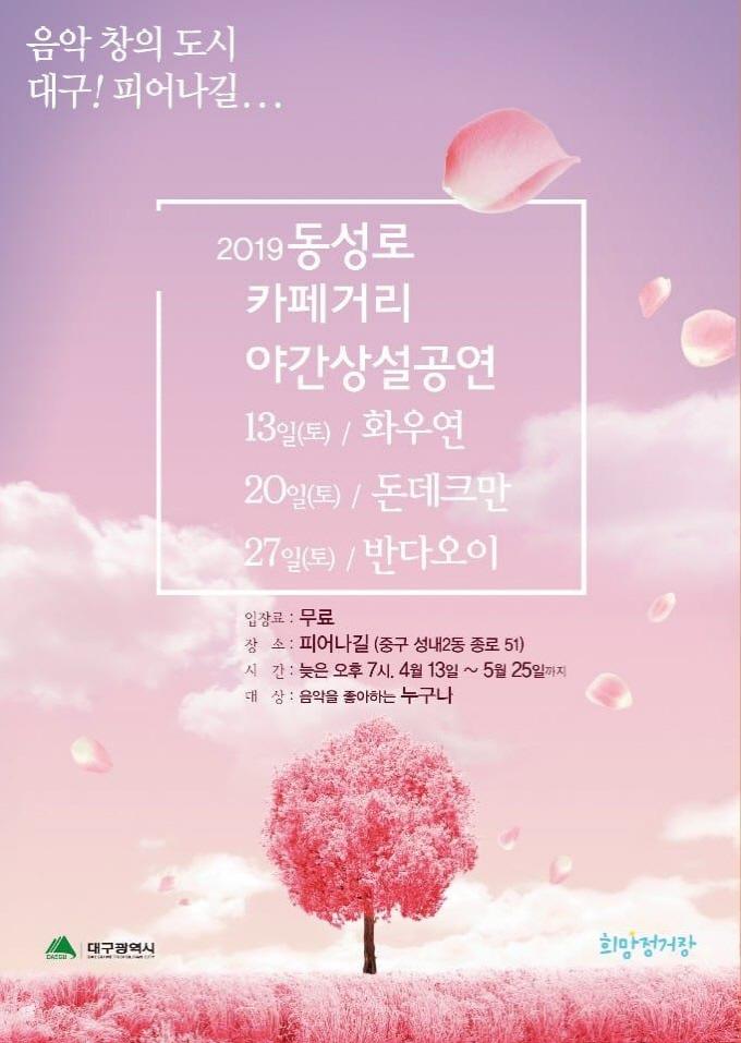 '19년 4월 카페(식당) 야간상설공연 포스터
