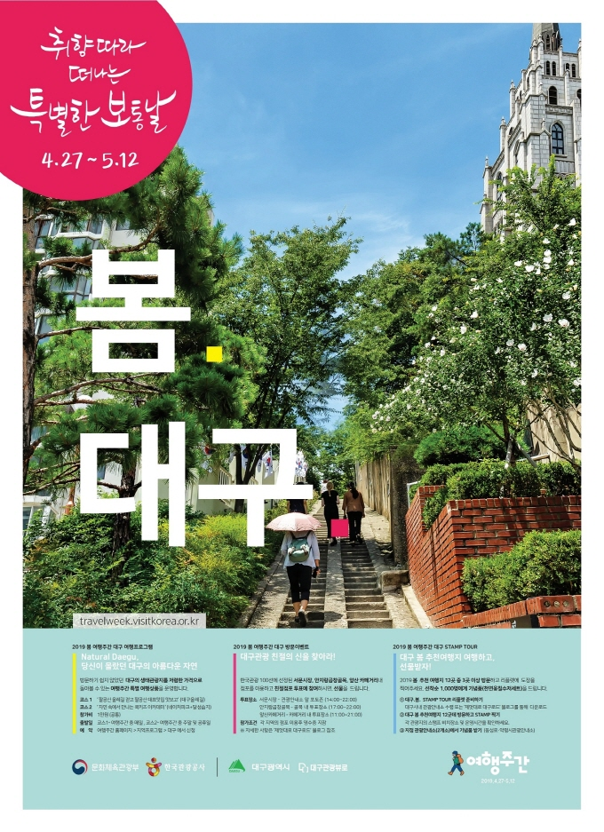 봄 여행주간 포스터