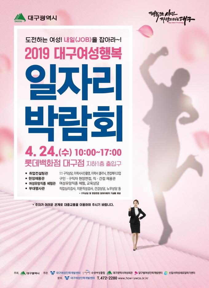 2019 대구여성행복 일자리 박람회 포스터