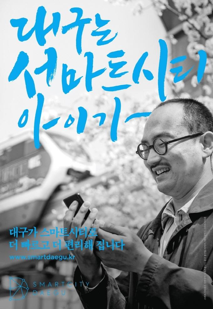 시민참여 시리즈 광고 '스마트시티 대구' 첫 번째 포스터