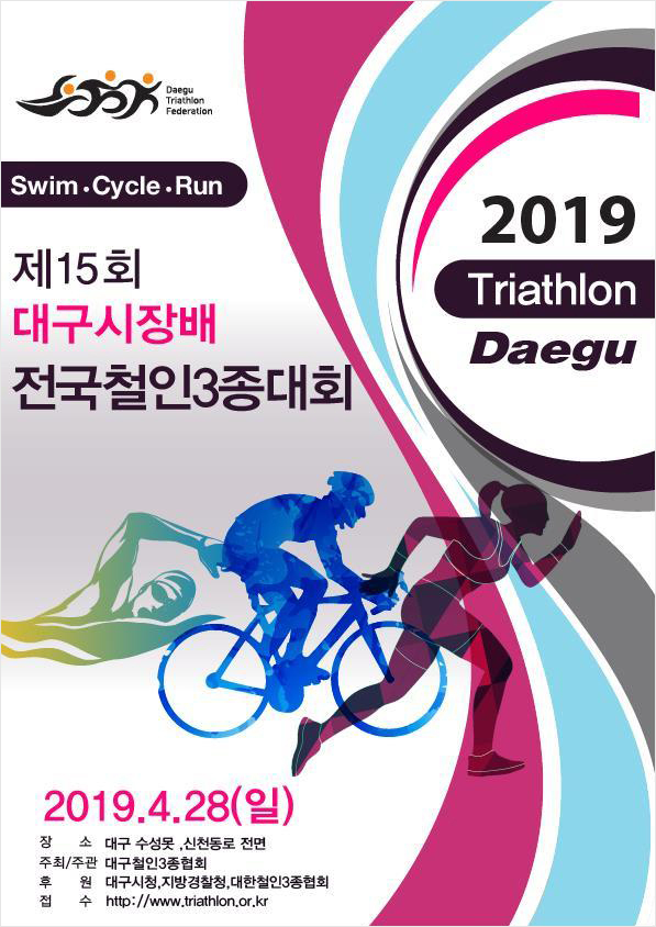 제15회 대구광역시장배 전국 철인3종대회 포스터