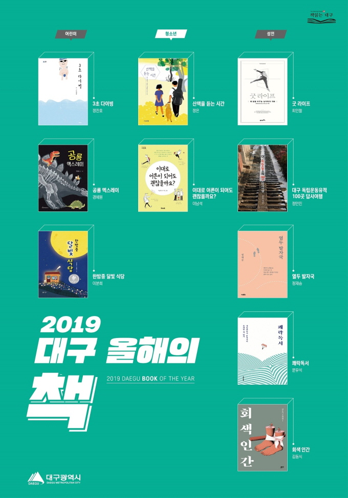 2019 대구 올해의 책 홍보포스터