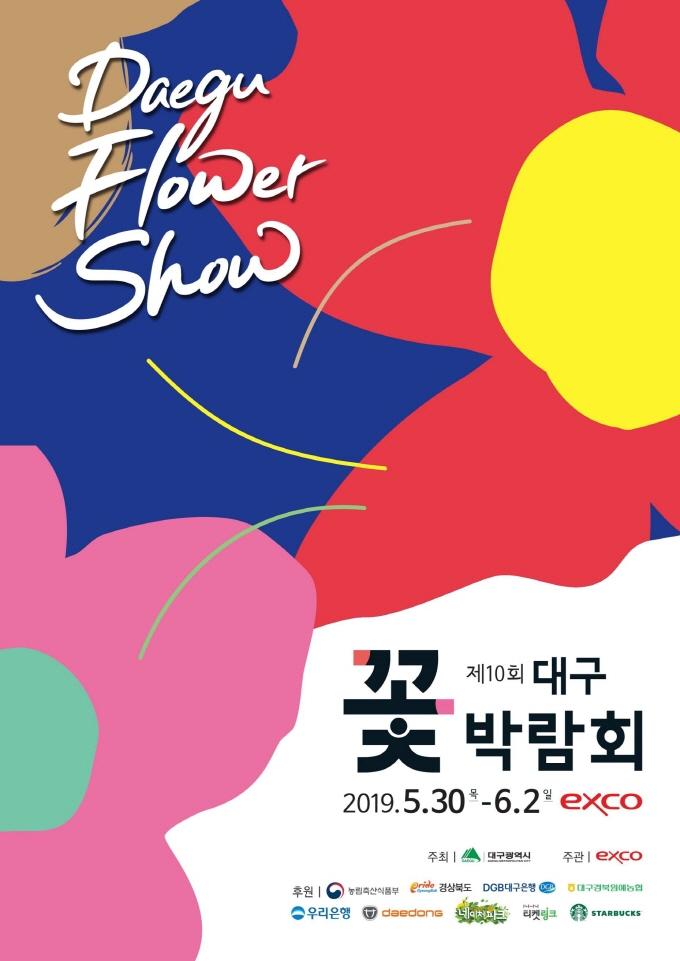 제10회 대구 꽃박람회 포스터