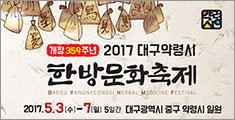2017 대구약령시 한방문화축제5.3(수)-7(일) 5일간 대구광역시 중구 약령시 일원