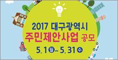 2017 대구광역시 주민제안사업 공모 5.1.월~5.31.수