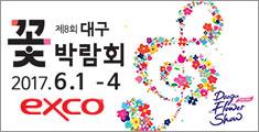 제8회 대구 꽃박람회 2017.6.1(목)-4(일) EXCO