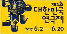 제2회 대한민국 연극제 2017.6.2-6.20