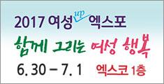 2017여성UP엑스포 함께 그리는 여성 행복 6.30 - 7.1 엑스코1층