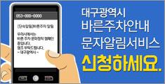 대구광역시 바른주차안내 문자알림서비스 신청하세요.