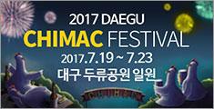 2017 DAEGU CHIMAC FESTIVAL 2017.7.19~7.23 대구 두류공원 일원