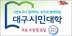 대구시민대학 무료수강생 모집