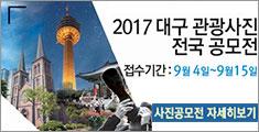 2017 대구 관광사진 전국 공모전