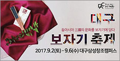 대구 보자기 축제 2017. 9. 2(월) ~ 9. 6(수) 대구삼성창조캠퍼스
