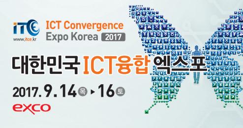대한민국 ICT융합 엑스포 2017.9.14~16