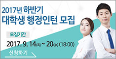 2017년 하반기 대학생 행정인턴 모집 2017.9.14~20 18:00