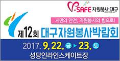제12회 대구자원봉사박람회 2017.9.22~23