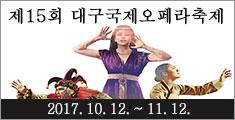 제1회 대구국제오페라축제 2017.10.12.~11.12.