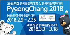 2018 평창 동계올림픽대회 2018. 2. 9 ~ 2. 25 동계패럴림픽대회 2018. 3. 9 ~ 3. 18