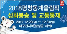 2018평창동계올림픽 성화봉송 및 교통통제 2017. 12. 29(금) ~ 12. 31(일) 대구전지역(달성군 제외)